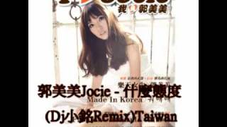 getlinkyoutube.com-郭美美Jocie - 什麼態度 -(Dj小銘Remix2010)Taiwan
