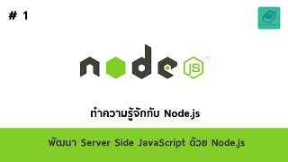 01 Node.js - ทำความรู้จักกับ Node.js