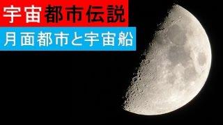 getlinkyoutube.com-謎の月面裏側,宇宙船墜落証拠写真【Space-age TV】都市伝説Part14