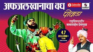 getlinkyoutube.com-Afzal Khanacha Vadh | Powada | Babasaheb Deshmukh | Sumeet Music