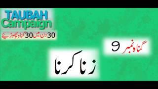 Gunnah # 9   Zina Karna by Mufti Tariq Masood