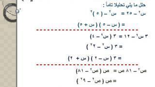 getlinkyoutube.com-تحليل الفرق بين مربعين   صف تاسع
