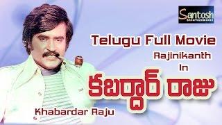 getlinkyoutube.com-Khabardar Raju ( కబర్దర్ రాజు ) || Telugu Full Movie || Rajinikanth | Suhasini