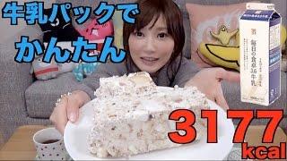 getlinkyoutube.com-Kinoshita Yuka [OoGui Eater] DIY Cookie Ice Cream