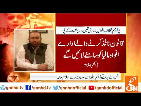 KPK Health Minister  media talk