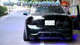 getlinkyoutube.com-Y50 フーガ マフラー左右4本跳ね上げ フルデュアル直管仕様 (仮) Nissan Fuga straight exhaust muffler