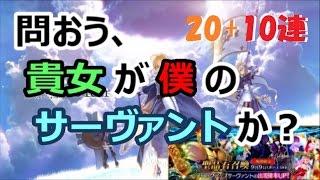 getlinkyoutube.com-【Fate/Grand Order】英霊召喚!? ギルガメッシュを狙って20連+泣きの10連に挑戦!!