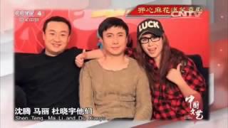 getlinkyoutube.com-元旦特别节目 新年喜福会—开心麻花爆笑喜剧   【中国文艺 20151202】