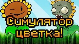 getlinkyoutube.com-Обзор Flower Simulator [Симулятор цветка!]