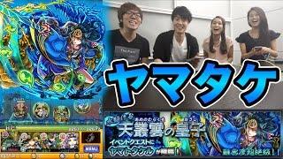 getlinkyoutube.com-【モンスト】みんなで楽屋でヤマタケに挑戦!【ヒカキンゲームズ】