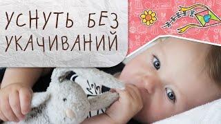 getlinkyoutube.com-Как научить ребенка засыпать без грудного кормления и качания? [Супермамы]