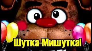 getlinkyoutube.com-Топ 5 Приколов Про Фнаф Часть №2