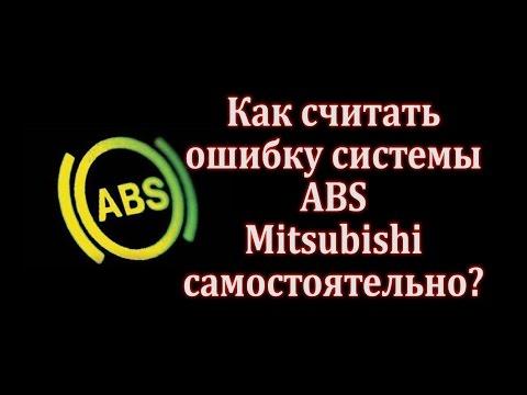 Горит лампа ABS! Как считать ошибку?Самодиагнос тика Mitsubishi