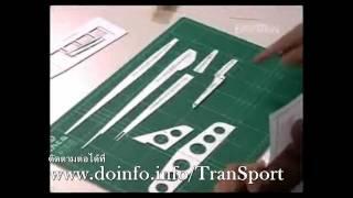getlinkyoutube.com-สอนสร้างเครื่องบินบังคับวิทยุ 2 (HD)