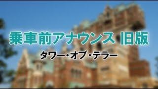 getlinkyoutube.com-タワー・オブ・テラー 乗車前アナウンス (字幕付き)