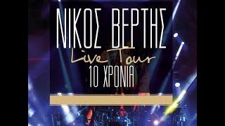 getlinkyoutube.com-Nikos Vertis - Live Tour (10 xronia) Full Album