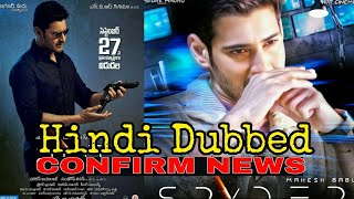 Spyder Hindi Dubbed Full Movie 2017 Complete New