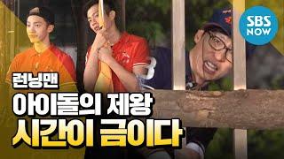 getlinkyoutube.com-SBS [런닝맨] - 아이돌의 제왕 Game4.시간이 금이다