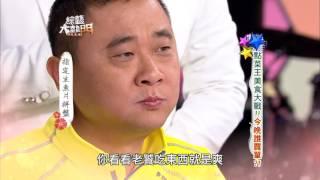 getlinkyoutube.com-【點菜王美食大戰!!今晚誰買單?!】綜藝大熱門【經典再現】