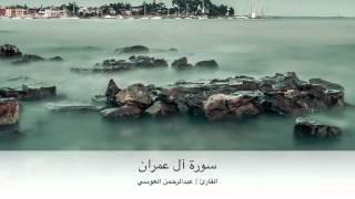 getlinkyoutube.com-عبدالرحمن العوسي سورة آل عمران