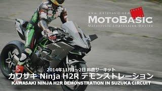 getlinkyoutube.com-KAWASAKI NINJA H2R DEMONSTRATION RUN IN SUZUKA CIRCUIT カワサキ Ninja H2R 鈴鹿サーキットデモ走行ダイジェスト