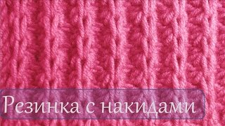 getlinkyoutube.com-Вязание спицами  Узор резинка с накидами