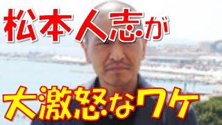 getlinkyoutube.com-【松本人志】ダウンタウン松本人志のゆるせない話が話題に!松ちゃんが激ギレした本当のワケ!