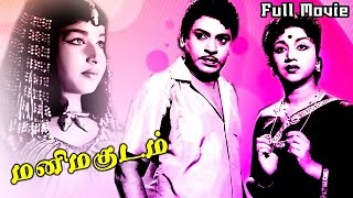 getlinkyoutube.com-Mani Magudam |Super Hit Tamil Full Movie HD | SSR Tamil Old Film|Old Is Gold|