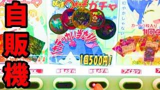getlinkyoutube.com-【妖怪メダル自販機】1回500円 何が当たる!?