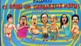 getlinkyoutube.com-Tι Βρακί Θα Παραδώσεις Μωρή (Μάρκος Σεφερλής - 2001)