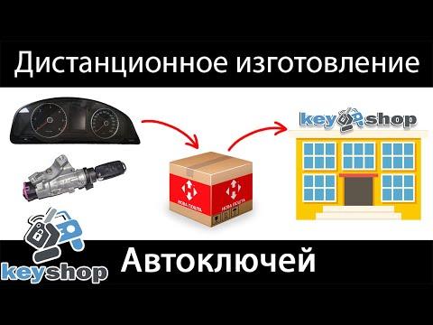 Как сделать ключ с чипом (дистанционно, удалённо) если рядом нет мастера. Вам поможет KEY-SHOP