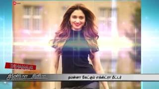 Actress Tamanna demands for extra Money? - Video in Dinamalar Dated August 2016