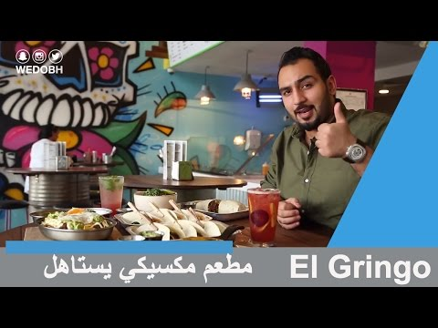 Things To Do | El Gringo | مطعم مكسيكي روعة