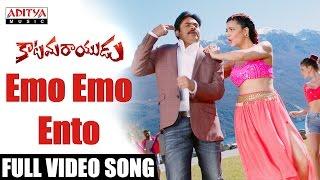 Emo Emo Full Video Song    Katamarayudu Video Songs    PawanKalyan    Shruti Haasan    Anup Rubens