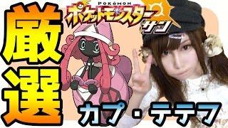 "getlinkyoutube.com-【ポケモンサンムーン実況】カプ・テテフ""レート""の為の厳選【Pokémon Sun and Moon】"