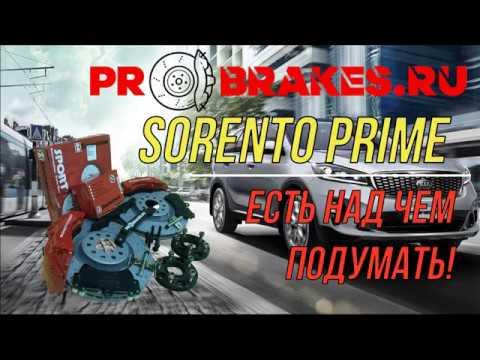 Цена дешевезны комплектa BREMBO для KIA Sorento Prime