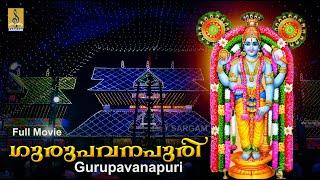 getlinkyoutube.com-Gurupavanapuri Full Movie - History of Guruvayoor Temple [A spiritual sigh of Guruvayoor Temple]