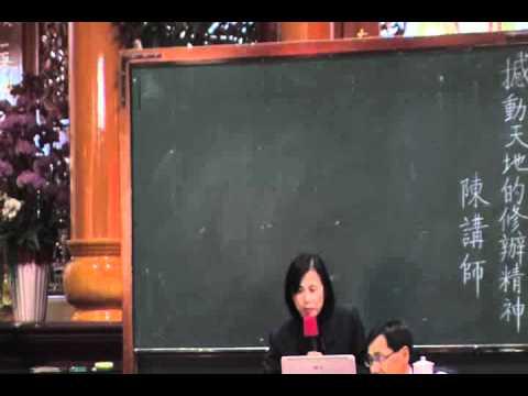 20101218 撼動天地鬼神的修辦精神 陳金菌講師 天元佛院