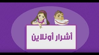 getlinkyoutube.com-اشرار اونلاين