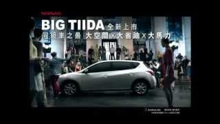 โฆษณา Nissan Pulsar ในชื่อ BIG TIIDA ของใต้หวัน
