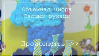 getlinkyoutube.com-Объемная цифра из цветов