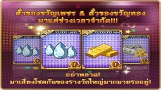 getlinkyoutube.com-LINE เกมเศรษฐี - อีเว้นประจำวันที่ 27 ตุลาคม แจ็ตพ็อตเฟสติวัล