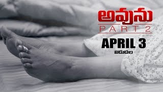 Avunu Telugu Movie Part 2 Release Trailer | Ravi Babu | Harshvardhan | Poorna | Suresh Productions
