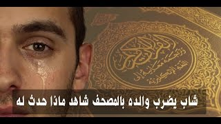 getlinkyoutube.com-شاب يضرب والده بالمصحف شاهد ماذا حدث له