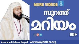 getlinkyoutube.com-മറിയം ബീവി  - Ahammed Kabeer Baqavi