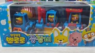 getlinkyoutube.com-뽀로로4기 뽀통령 중장비 포크레인 레미콘 지게차 장난감 오픈박스 소개. Pororo 뽀롱뽀롱 뽀로로 출연 캐릭터 - Buri Toy Play