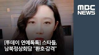 [투데이 연예톡톡] 스타들, 남북정상회담