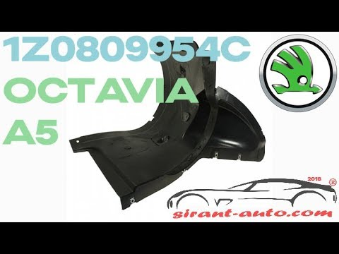 1Z0809954C Подкрылок переднего крыла Skoda Octavia A5