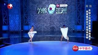 getlinkyoutube.com-笑傲江湖第一季第四期King of Comedy亮点:裸男大尺度舞蹈仅毛巾遮体