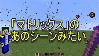 getlinkyoutube.com-【Minecraft】火炎機関砲の問題発覚w【へぼてっく】